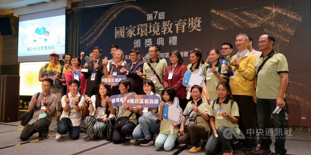 第7屆國家環境教育獎頒獎典禮21日舉行,屏東縣今年獲2特優、2優等,創歷年最好成績。(屏東縣政府提供)中央社記者郭芷瑄傳真 109年9月21日