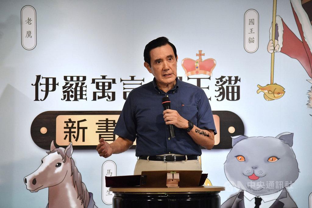 中國外交部指台灣海峽中線不存在,前總統馬英九(圖)22日上午出席台北市議員羅智強「伊羅寓言」新書發表會,會前受訪時表示,對此「當然不認同」;也許雙方都不想真正進入戰爭狀態,一旦擦槍走火,恐怕就難以收拾。中央社記者王飛華攝  109年9月22日