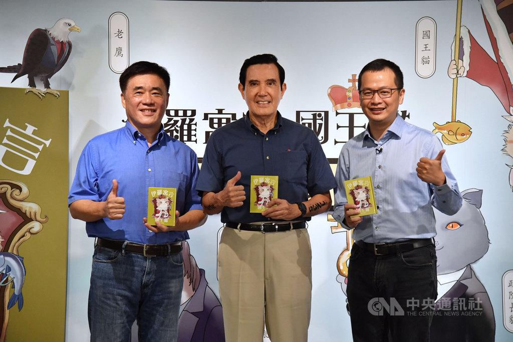 台北市議員羅智強(右)22日在台北舉行「伊羅寓言-國王貓」新書發表會,前總統馬英九(中)、前台北市長郝龍斌(左)都出席站台。中央社記者王飛華攝  109年9月22日