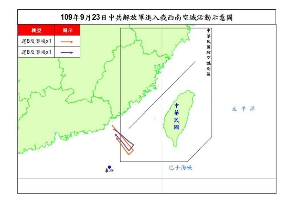 空軍司令部23日表示,共軍2架運8反潛機今天侵犯台灣西南防空識別區(ADIZ),這次是17日以來第6度擾台。(圖取自國防部網頁mnd.gov.tw)