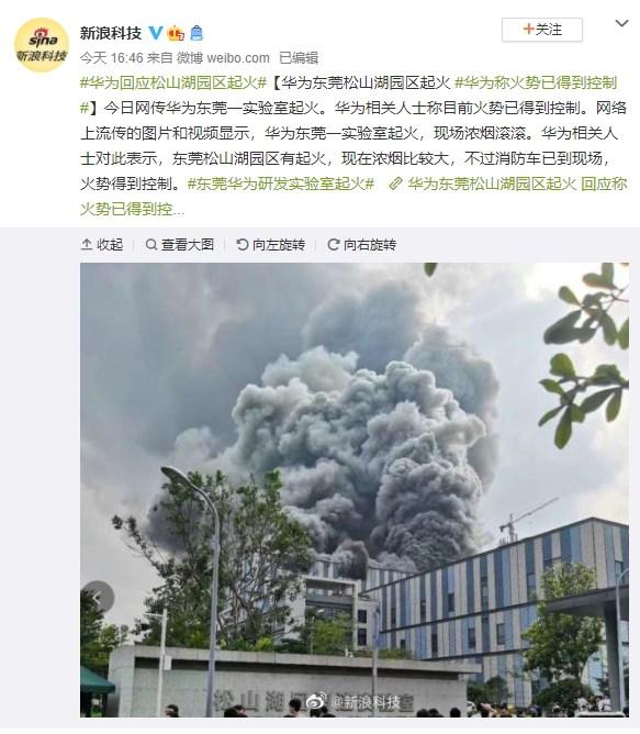 外傳中國大陸通訊和手機商華為技術有限公司位於東莞的實驗室25日下午起火,但東莞市委宣傳部表示,是華為的建築物著火。(圖取自新浪科技微博網頁weibo.com)