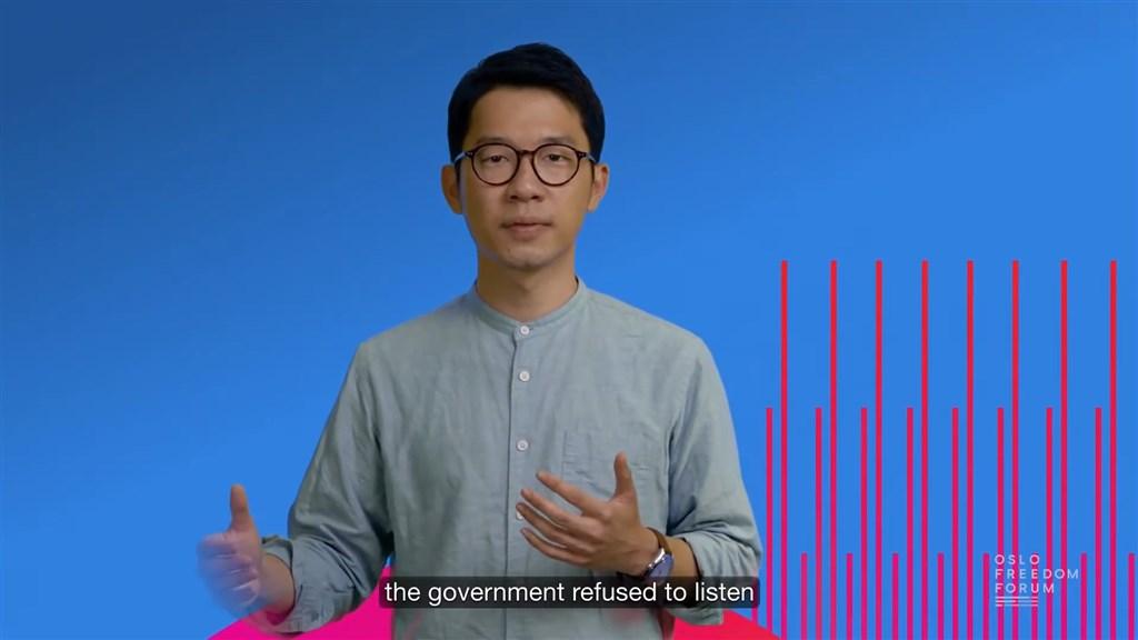 香港民主人士羅冠聰在奧斯陸自由論壇分享流亡海外的心情,呼籲世界支持香港。(圖取自Oslo Freedom Forum YouTube網頁youtube.com)
