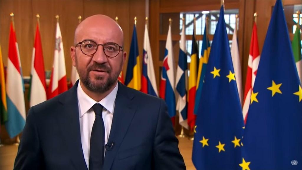 歐洲理事會主席米歇爾25日在聯大總辯論直言歐盟篤信的價值與中國不同,關切維吾爾族人權與香港議題,並說歐美關係歷久彌新。(圖取自聯合國YouTube頻道網頁youtube.com)