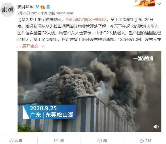 大陸澎湃新聞網報導,東莞消防救援支隊指揮中心25日下午接報在高新區一個施工地點失火,其後遭撲滅。(圖取自weibo.com/thepapernewsapp)