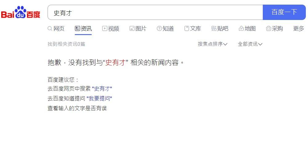 中國最大的網路搜尋引擎百度,近日被爆高層史有才涉嫌非法推廣境外賭博網站。陸媒發現,29日在百度的資訊欄目搜尋「史有才」,卻顯示「抱歉,沒有找到與史有才相關的新聞內容」。(圖取自百度網頁baidu.com)