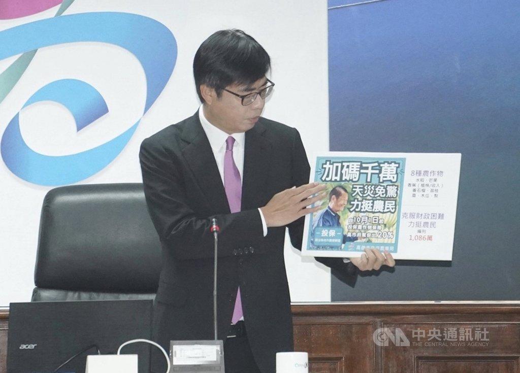 高雄市長陳其邁(圖)29日在市政會議以「天災免驚 力挺農民」,宣布要加碼農作物保險補助。中央社記者董俊志攝 109年9月29日