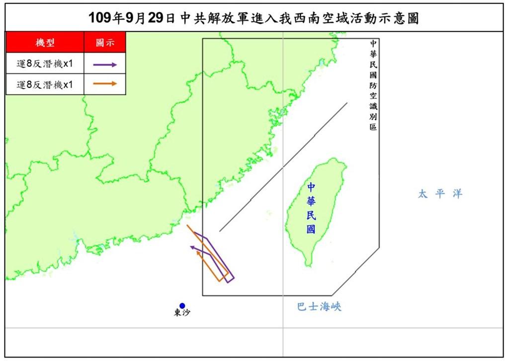 空軍司令部表示,共軍2架次運8反潛機29日侵犯台灣西南防空識別區。(圖取自國防部網頁mnd.gov.tw)