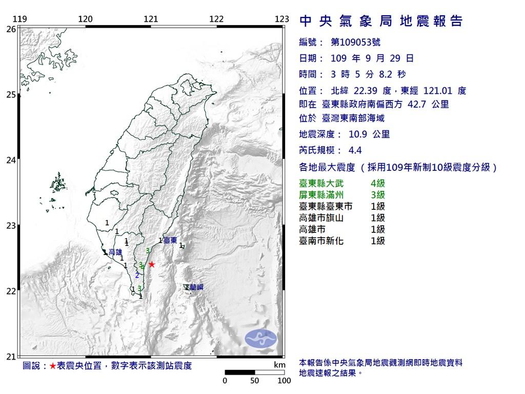 29日3時5分發生芮氏規模4.4地震,地震深度10.9公里,震央位於台東縣政府南偏西方42.7公里,最大震度台東縣4級。(圖取自中央氣象局網頁cwb.gov.tw)