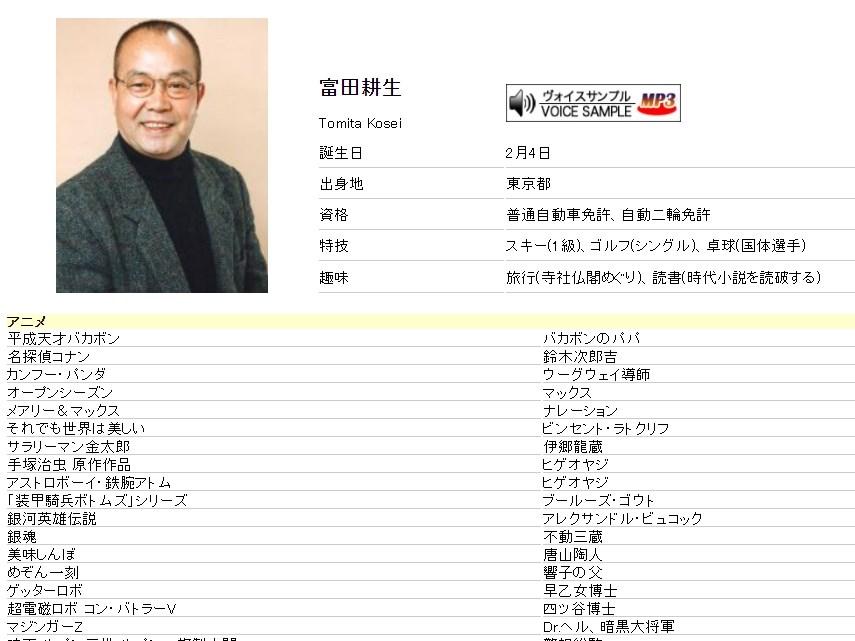 日本知名動畫「哆啦A夢」第一代聲優(配音員)富田耕生,9月27日因腦中風在家中過世,享壽84歲。(圖取自Production baobab網頁pro-baobab.jp)