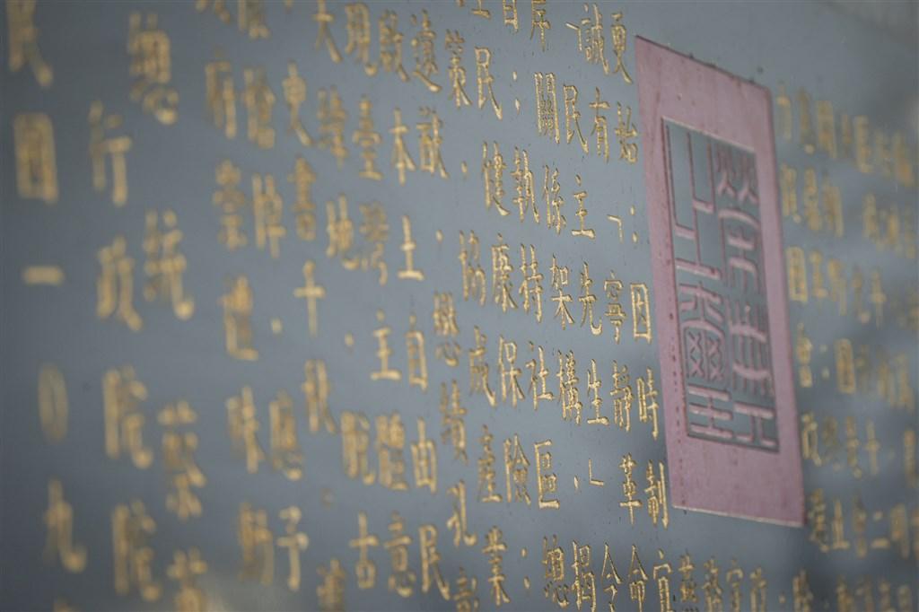 前總統李登輝奉安禮拜7日上午圓滿結束,儀式簡單肅穆、莊嚴隆重。總統府公布李登輝墓誌銘,細數李登輝卸任以後仍繫念團結人民,為深化台灣民主而鞠躬盡瘁。(總統府提供)中央社 109年10月7日