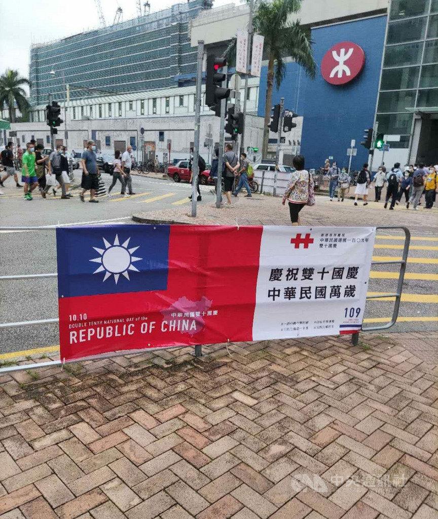 在國安法壓力下,香港各界團體被迫取消舉辦雙十國慶活動,但7日有人挑戰國安法,在某處懸掛了印有中華民國國旗的宣傳海報。(讀者提供)中央社記者張謙香港傳真 109年10月7日