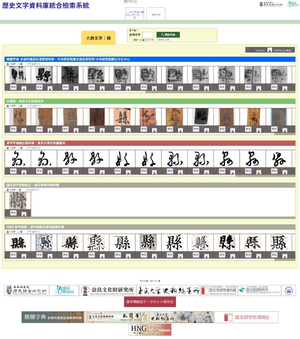 中研院與日本合作建置「歷史文字資料庫統合檢索系統」,未來使用者可免費下載150萬件高解度文字圖像,為東亞最大規模文字圖像資料庫。(圖取自中央研究院網頁sinica.edu.tw)