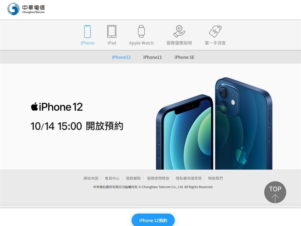 中華電信14日下午3時開放iPhone 12、iPhone 12 Pro限量網路預約。(圖取自中華電信網頁iphone-eshop.cdn.hinet.net)