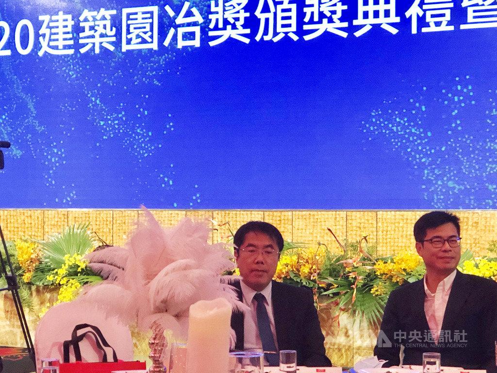 高雄市長陳其邁(右)15日出席2020年建築園冶獎頒獎典禮,台南市長黃偉哲(左)出席與會。中央社記者侯文婷攝 109年10月15日