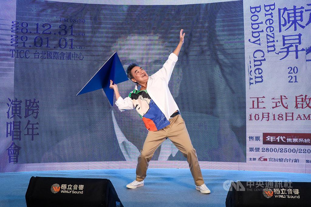 陳昇跨年演唱會邁入第27年,今年定名為「起風了」。他15日分享,自己跟弟弟在山谷討論演唱會名稱時,對方沒來由的一句「起風了」,讓他突然有了靈感。(宜辰整合行銷提供)中央社實習記者陳奕安傳真 109年10月15日
