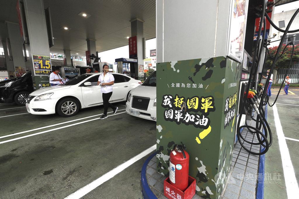 加油站業者16日在台北舉行「我挺國軍 國軍加油」記者會,推出專屬優惠,感謝國軍保衛台灣讓人民安居樂業。中央社記者裴禛攝 109年10月16日
