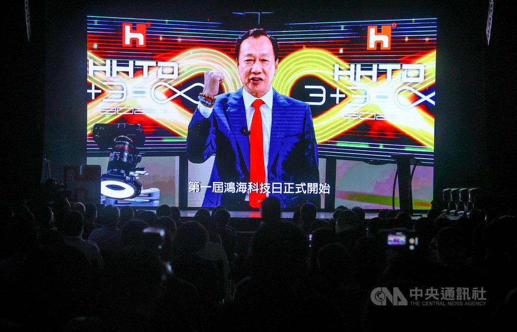 鴻海科技日16日在台北三創生活園區舉行,鴻海創辦人郭台銘以視訊方式致詞,宣布第一屆鴻海科技日正式開始。中央社記者謝佳璋攝 109年10月16日