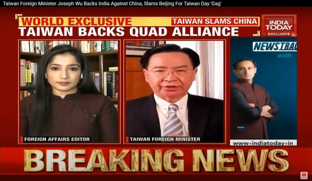 外交部長吳釗燮15日接受今日印度電視台專訪時表示,台灣希望可開始思考如何與四方安全對話國家合作,期盼對印太安全等各領域做出貢獻。(圖取自India Today YouTube頻道網頁youtube.com)