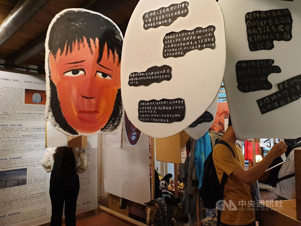 伊甸社會福利基金會活泉之家即日起至18日在台北剝皮寮歷史街區舉辦「精神病人的房間」展覽,透過互動與作品,呈現精神障礙者真實的內在世界,盼大眾傾聽、創造理解。中央社記者陳偉婷攝 109年10月17日