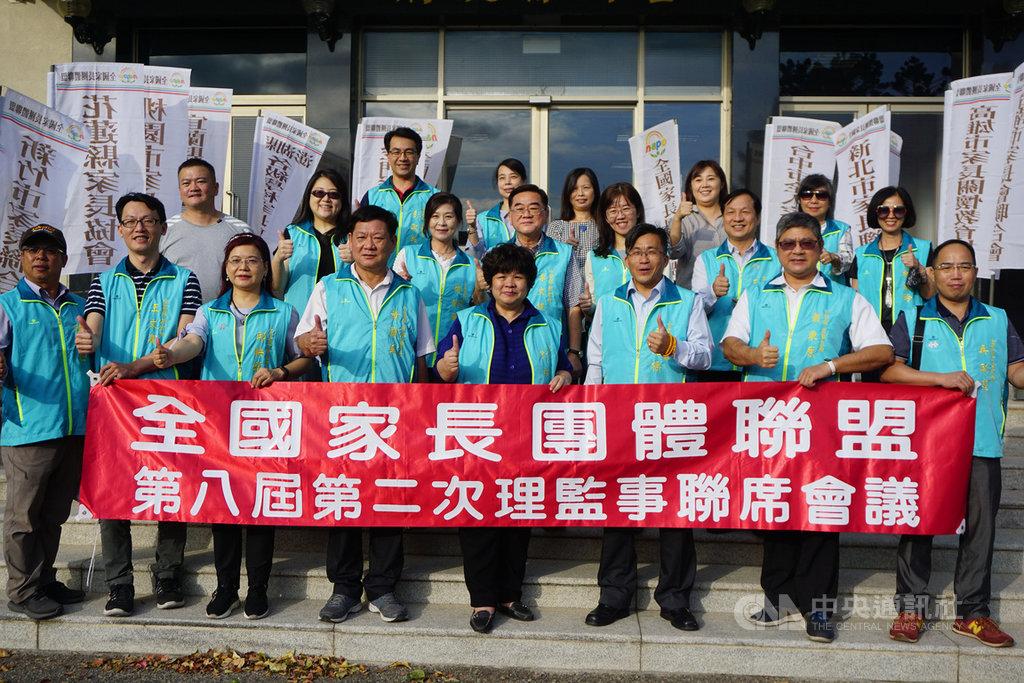全國家長團體聯盟代表們17日齊聚金門,舉行第8屆第2次理監事聯席會議,眾人開心合影。中央社記者黃慧敏攝 109年10月17日