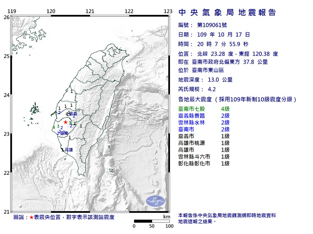 台南市東山區17日晚間8時7分發生芮氏規模4.2地震。(圖取自中央氣象局網頁cwb.gov.tw)