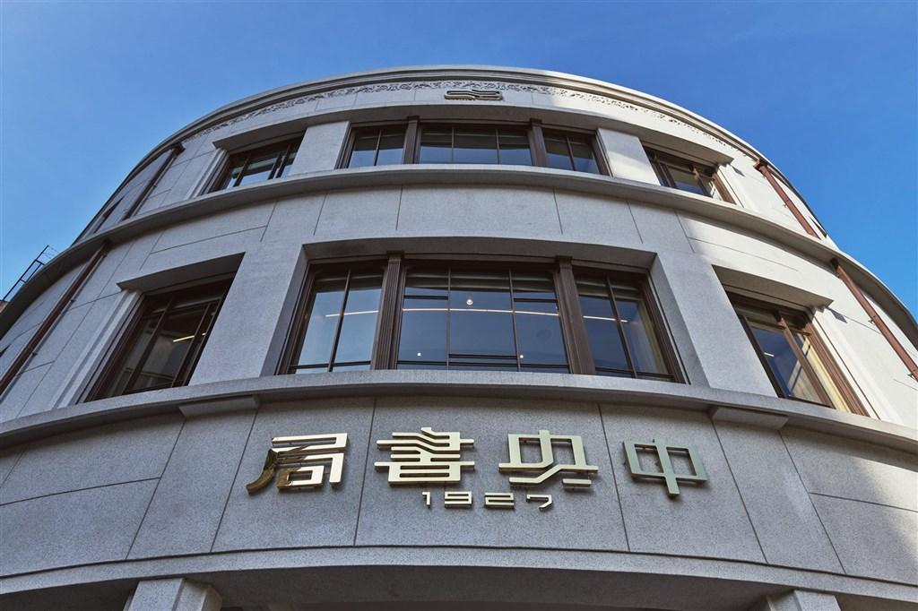 歷經3年修復,有近百年歷史的中央書局18日正式開幕。(圖取自facebook.com/centralbook.1927)