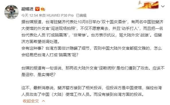 中國使館人員闖入中華民國駐斐濟代表處的國慶酒會,攻擊台灣外交人員,引發喧然大波。環時總編胡錫進卻發文指,大陸的外交人員「挺文雅的」,不會輕易把人打傷。(圖取自weibo.com/huxijin)