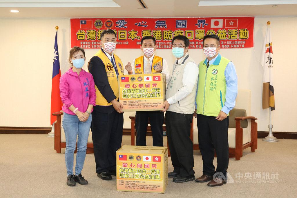 國際獅子會300-D1區20日在台南市永華市政中心宣布捐贈12萬片口罩給日本及香港的友會,由市長黃偉哲(右2)見證。(台南市政府提供)中央社記者張榮祥台南傳真 109年10月20日