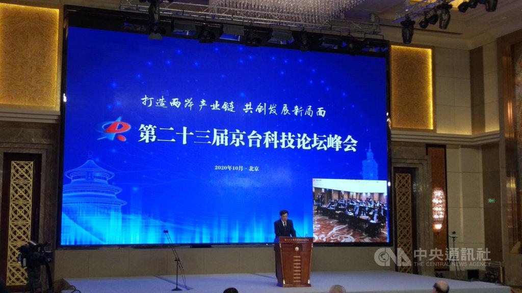 因疫情延後舉行的第23屆「京台科技論壇」今天以視訊連線方式在台北、北京同時開幕。而中國國務院9月下旬公告成立的北京自貿區,成為兩岸與會者在致詞時不約而同提到的話題。中央社記者邱國強北京攝 109年10月20日