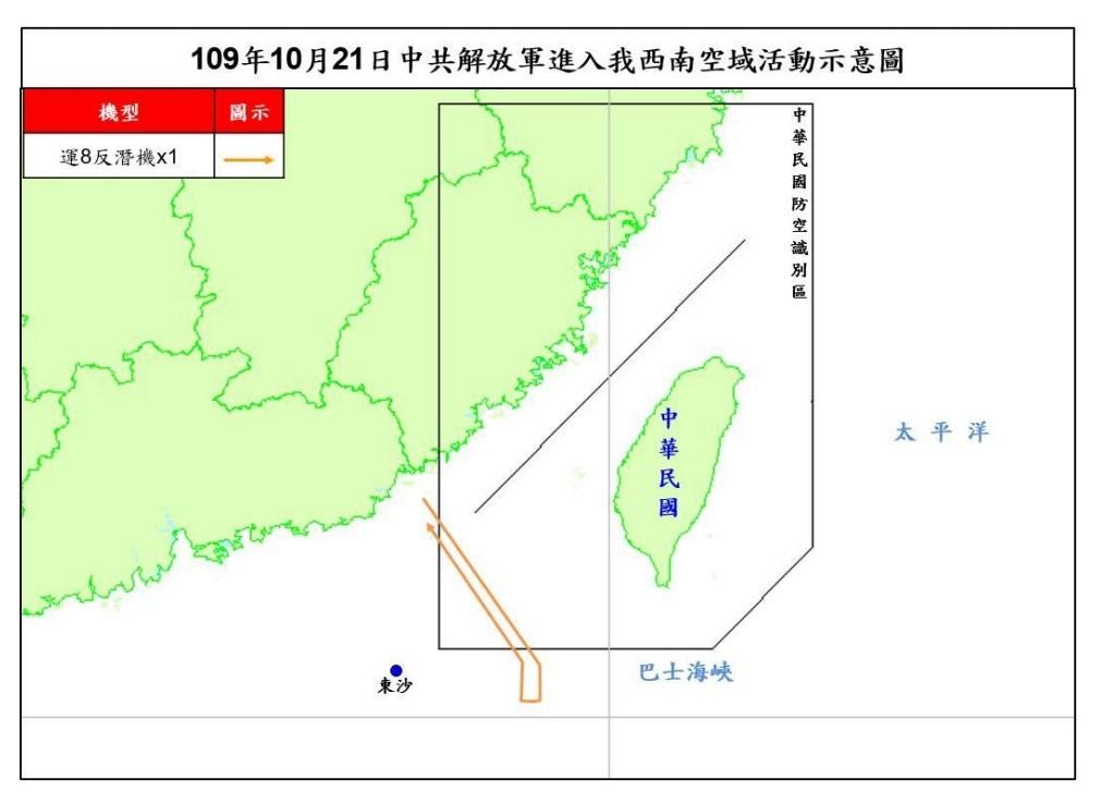 空軍21日表示,共軍一架運8反潛機侵犯台灣西南防空識別區(ADIZ),這是共軍自9月16日以來,第22度擾台。(圖取自國防部網頁mnd.gov.tw)