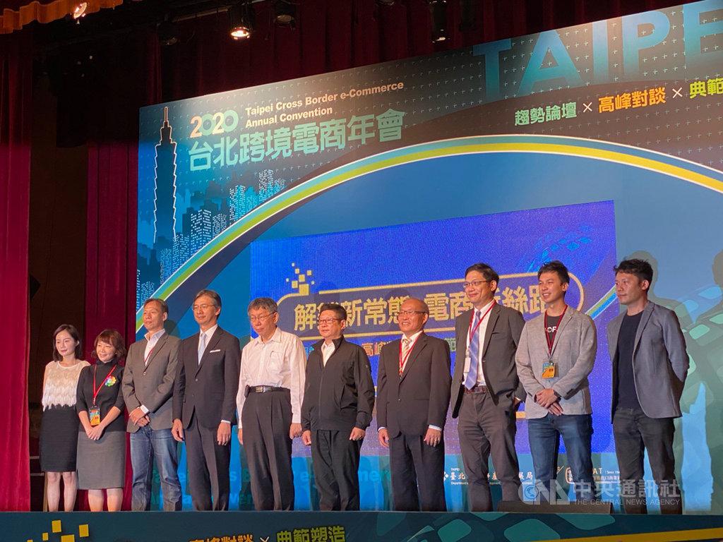 台北跨境電商年會21日登場,由台北市長柯文哲(左5)致詞,並邀請Google台灣客戶行銷解決方案副總經理林明展(左3)發表專題演講。中央社記者吳家豪攝 109年10月21日