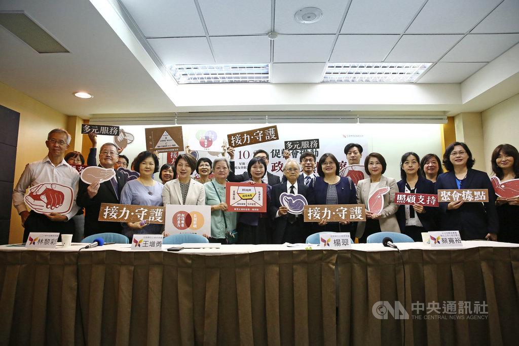 促轉會主委楊翠(左前6)21日公布「政治受難家庭照顧支持服務方案」。中央社記者游凱翔攝  109年10月21日
