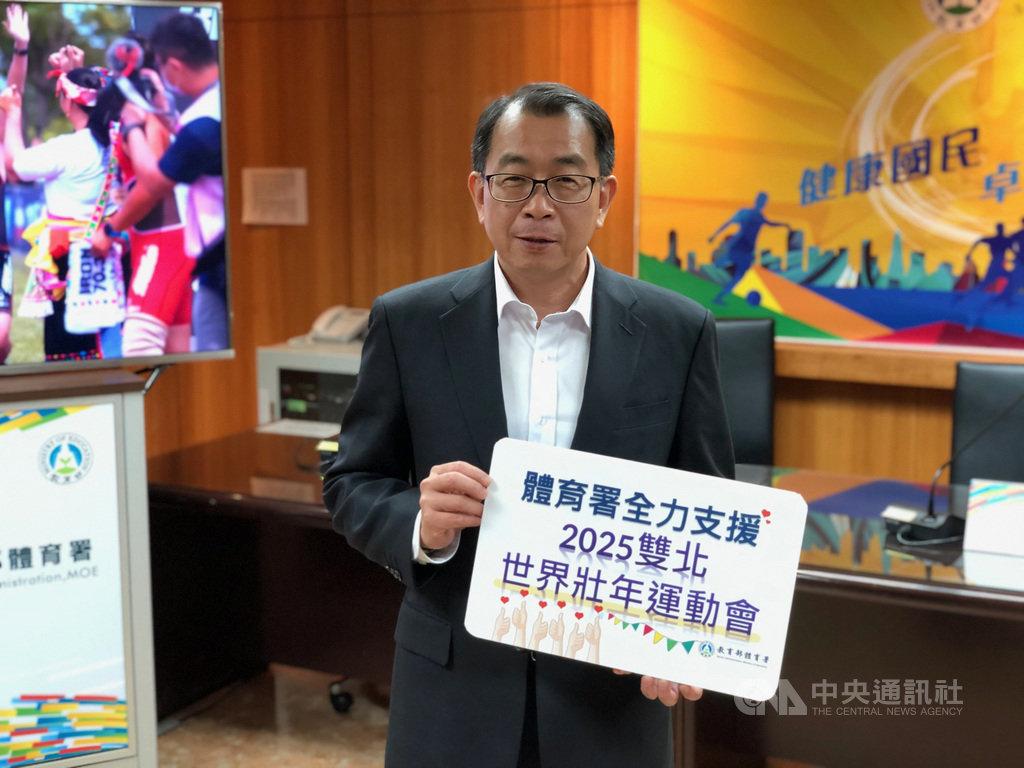 台北市、新北市將主辦2025年世界壯年運動會,體育署從108年申辦評估至申辦階段皆給予支持,署長張少熙22日表示,未來將盡全力協助雙北市辦理。中央社記者黃巧雯攝 109年10月22日