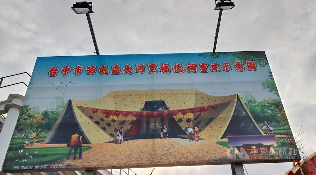 經國際競圖的台中市大河里福德祠近日動工興建,造型突破以往,建物保留並加大傳統宮廟的屋頂,未來完工將成為一處特別新景點。中央社記者蘇木春攝 109年10月22日