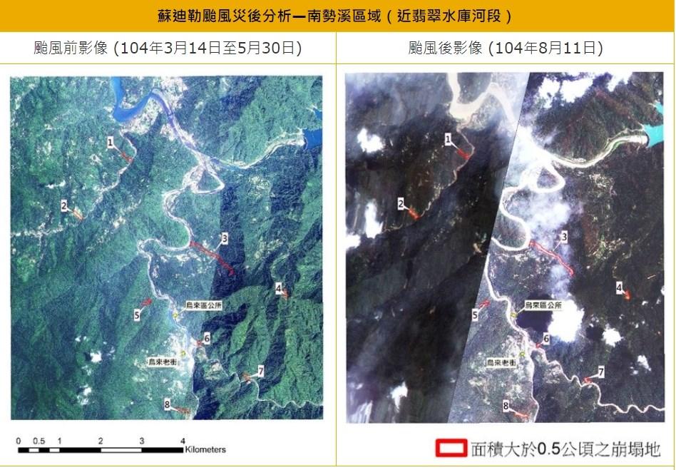 內政部「國土利用監測整合計畫」,利用衛星影像有效掌握土地的變化情形。圖為蘇迪勒颱風前後時期的衛星影像比對及崩塌地判釋成果。(圖取自國土利用監測整合資訊網頁landchg.tcd.gov.tw)