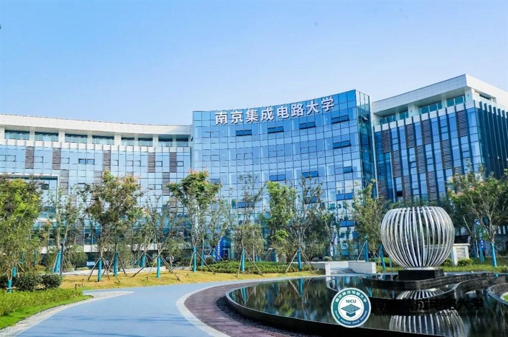 南京集成電路大學22日在江北新區掛牌成立,成為中國第一所積體電路(IC)專業大學。(圖取自南京江北新區微信公眾號網頁wxnmh.com)