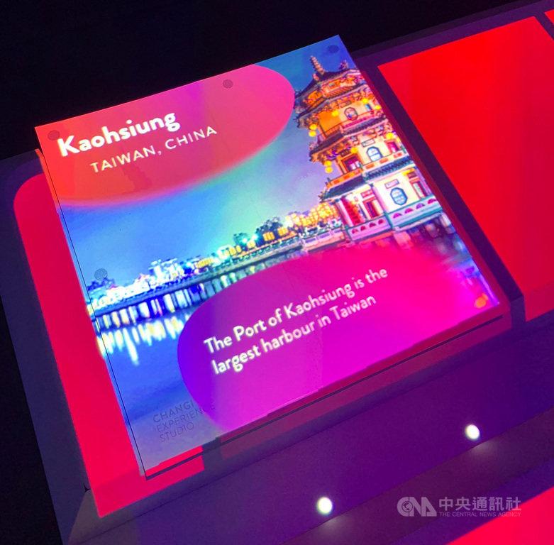 有民眾近期發現,新加坡「星耀樟宜」時空體驗館一項有關高雄港的數位展示說明將台灣標示為「中國台灣」(TAIWAN, CHINA)。(讀者提供)中央社記者侯姿瑩新加坡傳真 109年10月26日