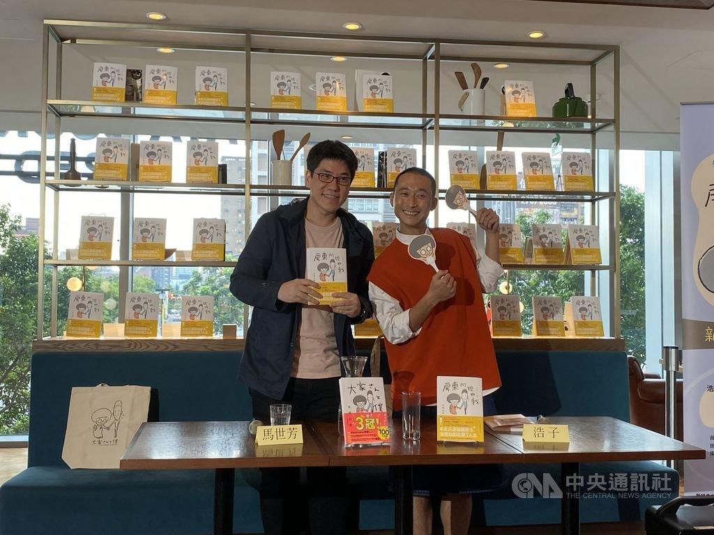 日本搞笑藝人矢部太郎的漫畫作品「房東阿嬤與我」將在台灣推出繁體中文版,藝人浩子(右)27日出席新書發表會說,這部作品精準呈現諧星在成名前的心情,同為諧星的他深感共鳴。左為新書發表會主持人馬世芳。中央社 109年10月27日