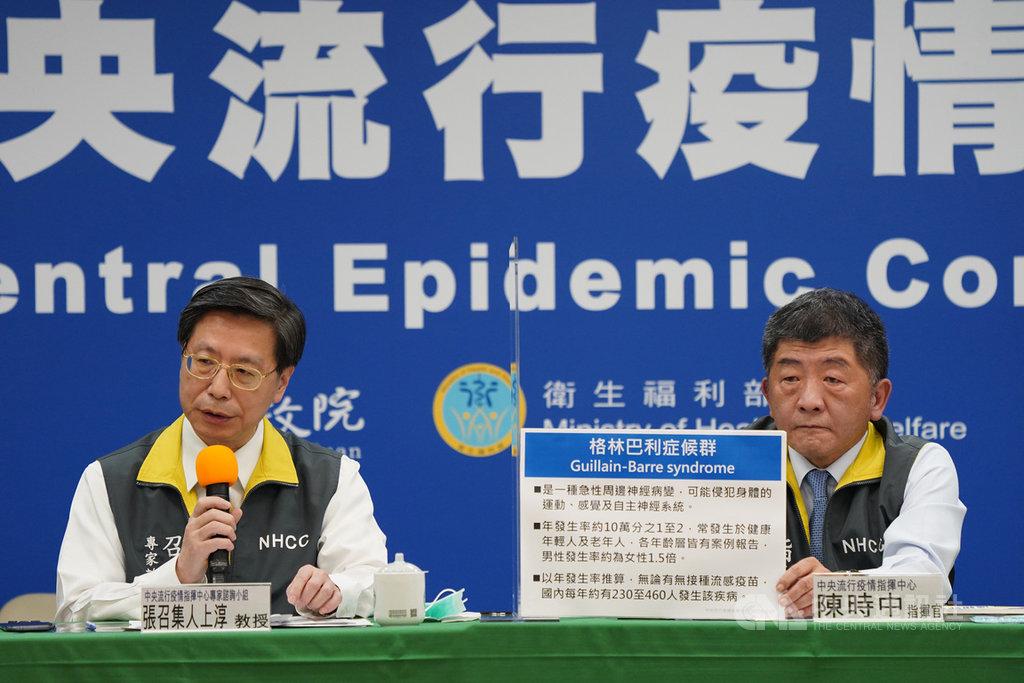 為補充說明公費流感疫苗不良事件通報案例,衛福部長陳時中(右)與感染科醫師張上淳(左)27日晚間臨時舉行記者會,透過圖表向大眾說明格林巴利症候群。中央社記者徐肇昌攝 109年10月27日