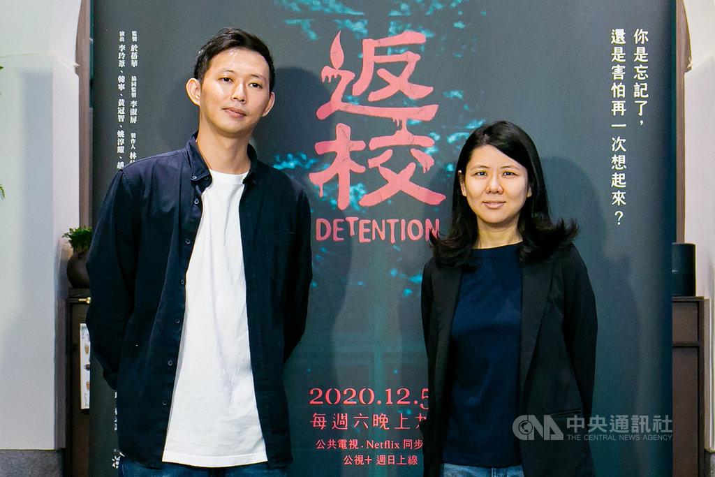 公視影集「返校」將於12月上檔,導演莊翔安(左)、製作人林怡伶(右)29日出席媒體茶敘,分享拍攝趣聞。(公視提供)中央社記者葉冠吟傳真 109年10月29日