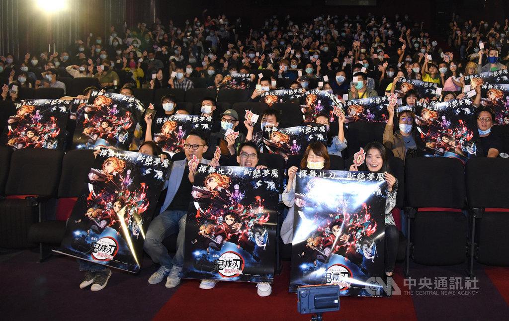 日本漫畫「鬼滅之刃」改編動畫電影「鬼滅之刃劇場版無限列車篇」28日在台北舉辦特映會,吸引大批動漫迷到場共襄盛舉。(木棉花提供)中央社記者葉冠吟傳真 109年10月29日