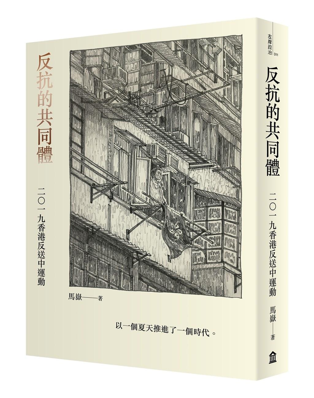 香港中文大學政治與行政學系副教授馬嶽近日在台灣出版了新書「反抗的共同體」。他在書中記述分析了2019年香港的這場巨變,並形容「反送中」抗爭是「以一個夏天推進了一個時代」。(左岸文化提供)中央社 109年10月29日