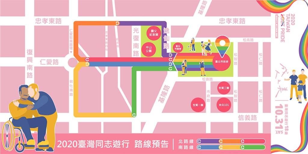 2020台灣同志遊行將於10月31日登場,圖為遊行路線。(圖取自第18屆台灣同志遊行網頁taiwanpride.lgbt)