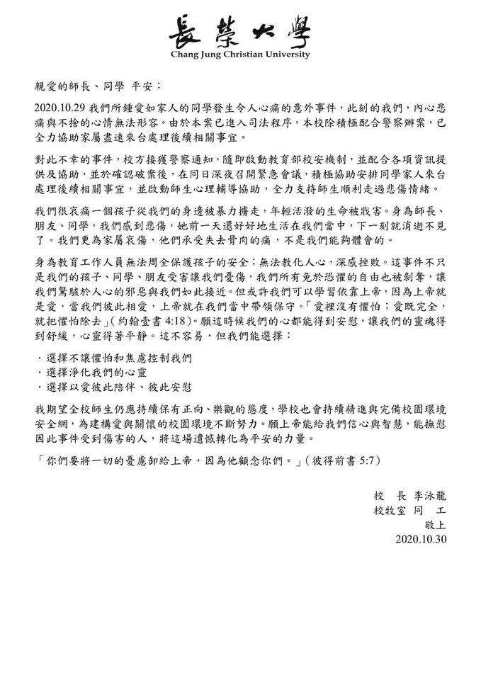 長榮大學馬來西亞籍鍾姓女學生遭殺害,校牧室30日發函給全校師生盼撫平大家情緒。(圖取自facebook.com/cjcu.tw)