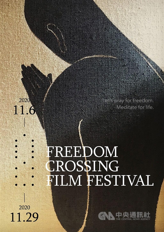 美國首屆自由影展預定11月6日展開,將播映13部台灣電影與紀錄片,深入探索台灣宗教自由。圖為影展海報。(駐紐約台北文化中心提供)中央社記者尹俊傑紐約傳真 109年10月31日