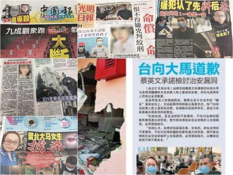 長榮大學女學生命案這兩天成了馬來西亞多家華文媒體頭版新聞,其中發行量最大的星洲日報31日晚報報導(右下),總統蔡英文向被害人家屬與馬來西亞道歉,並承諾改善治安漏洞的最新消息。(中央社)