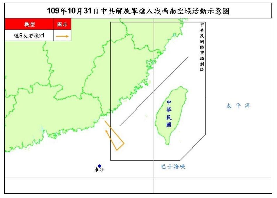 空軍31日發布共機動態,一架運8反潛機侵犯台灣西南防空識別區。(圖取自國防部網頁mnd.gov.tw)