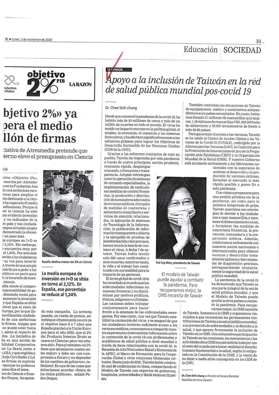 台灣衛福部長陳時中投書西班牙前5大報「道理日報」,專文表示台灣無法置外於全球衛生網絡,WHO也無法將台灣排除在外。此為該報今年4月迄今第18次刊登友我專文及報導,顯見對台灣的支持。(駐西班牙代表處提供)中央社記者曾婷瑄傳真 109年11月3日