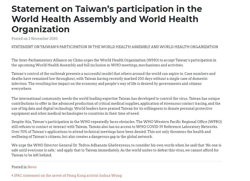 由全球5大洲各國國會及議會成員組成的「對華政策跨國議會聯盟」2日發表公開聲明,呼籲世界衛生組織(WHO)接納台灣參與世界衛生大會(WHA)。(圖取自對華政策跨國議會聯盟網頁ipac.global)