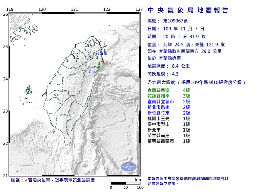 根據中央氣象局最新資訊,宜蘭7日晚間8時1分發生芮氏規模4.3地震。(圖取自中央氣象局網頁cwb.gov.tw)
